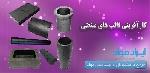 739126x150 - کارآفرینی قالب های صنعتی  با ظرفیت 40 دست در سال